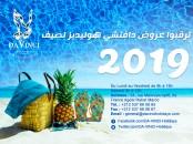 خطط لعطلتك الصيفية من الأن Plan your summer Holida