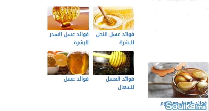 لعسل السدر