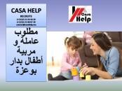 Casa help cherche des nounou à dar bouazza