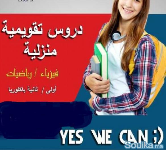 Cours soutien maths et physique à domicile Lycée M